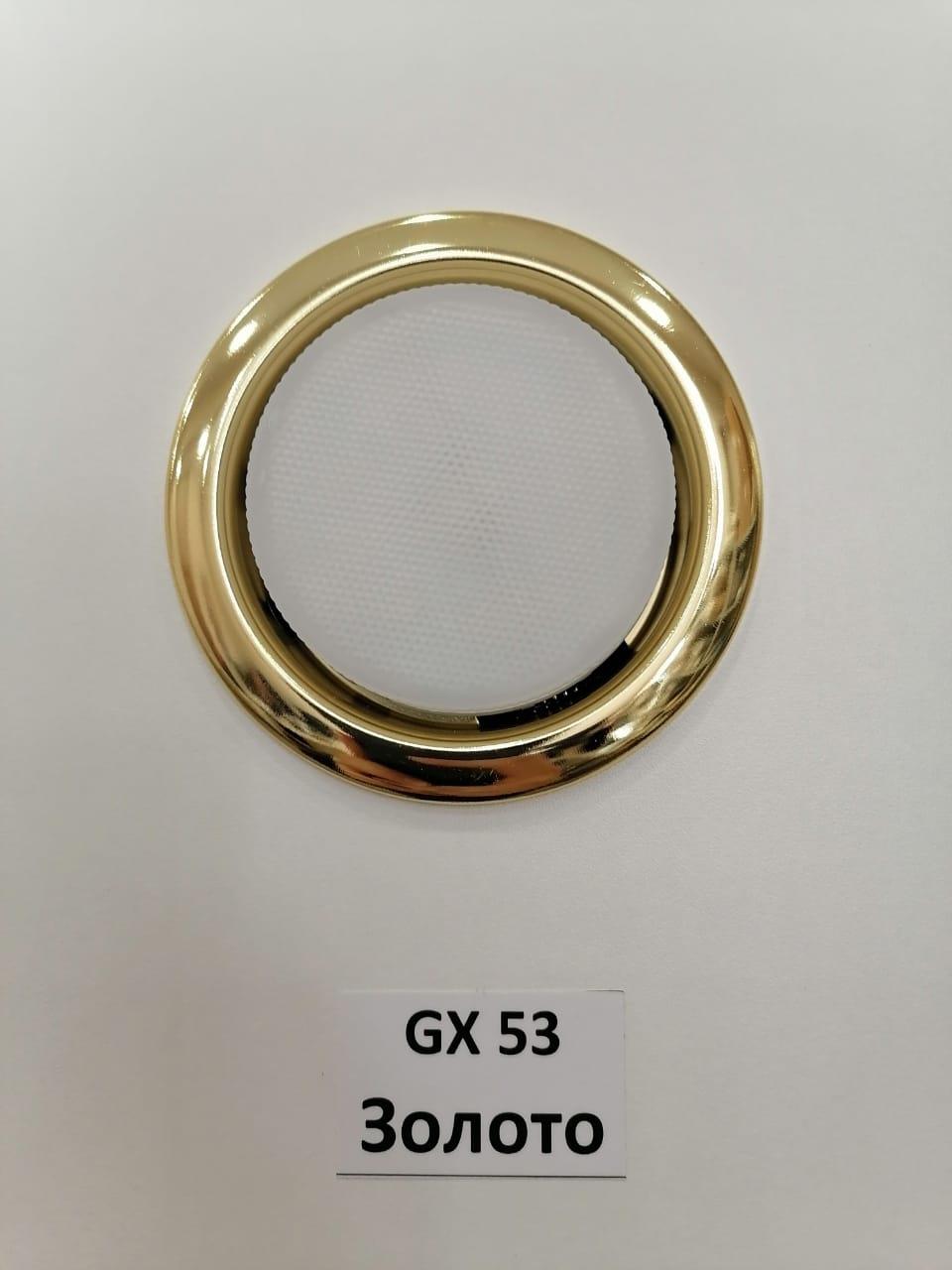 GX53 Золото