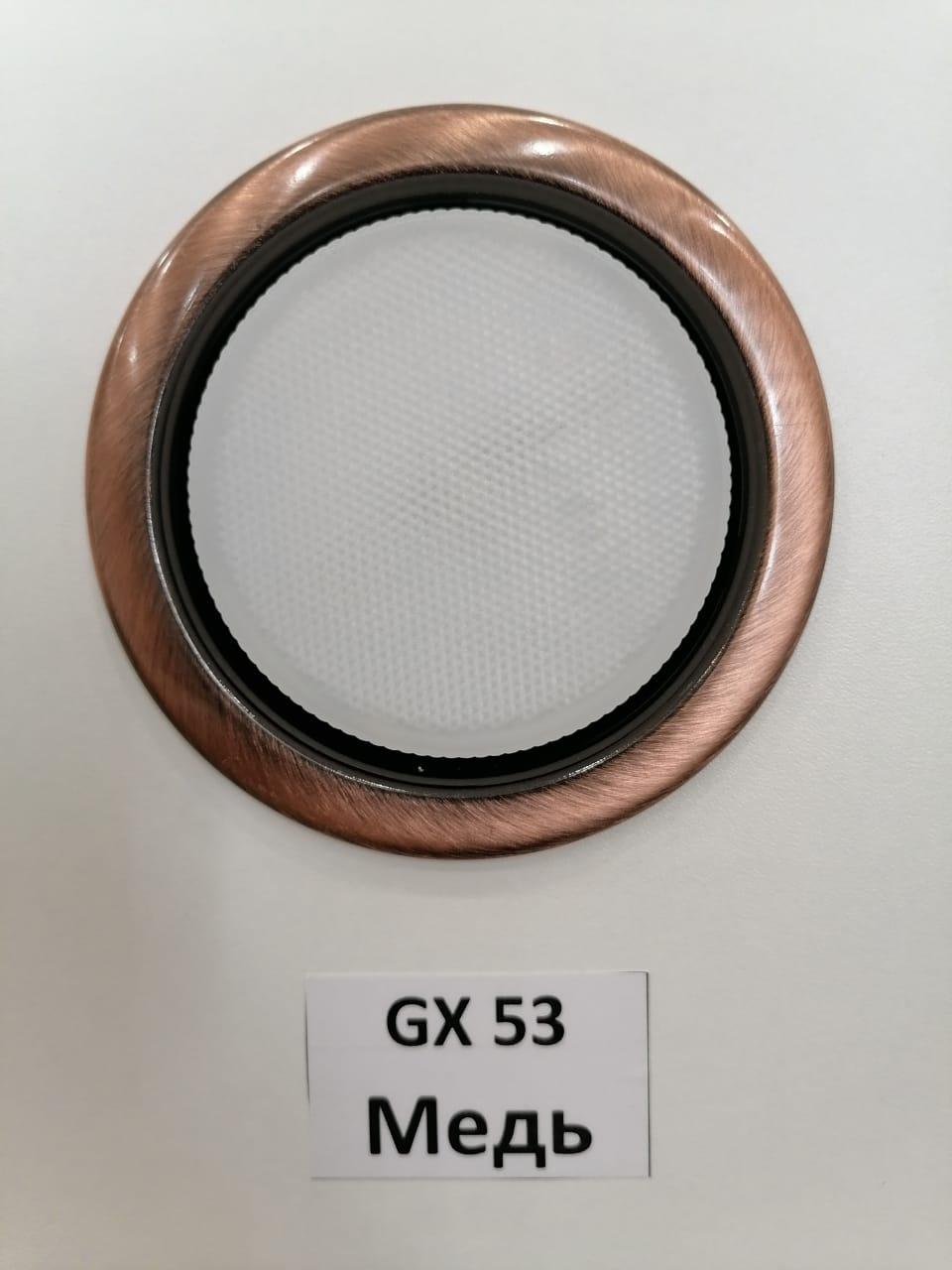 GX53 Медь