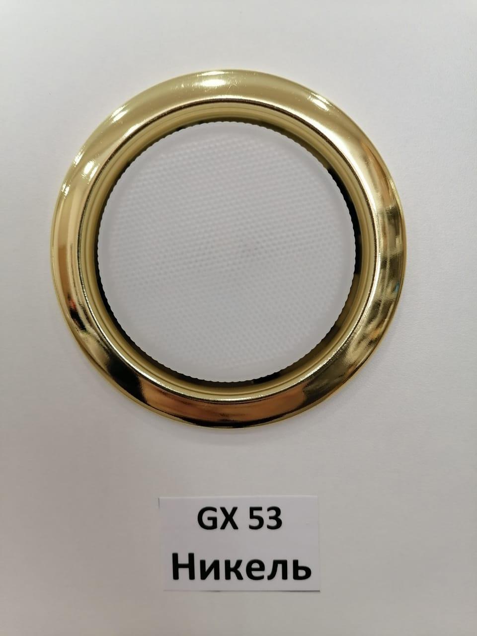 GX53 Никель