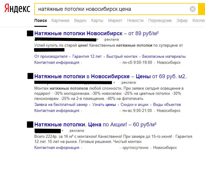 Натяжной потолок от 60 рублей – реально?